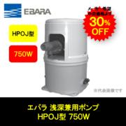エバラポンプ 浅深兼用 HPOJ型 750W
