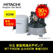 日立ポンプ 家庭用 浅井戸ポンプ 出力400W 単相100V WT-P400W