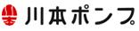 川本,ポンプ,アイゾック,あいぞっく,zok,ZOK,工事,交換,取付,安い,特価,sale,SALE,見積