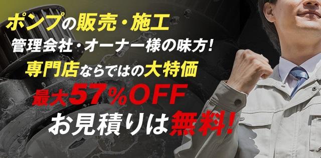 ポンプの販売・施工 管理会社・オーナー様の味方!専門店ならではの大特価 最大57%OFF お見積りは無料!